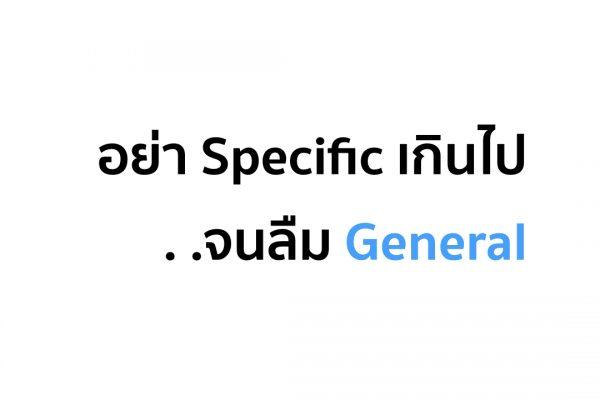อย่า Specific เกินไป จนลืม General
