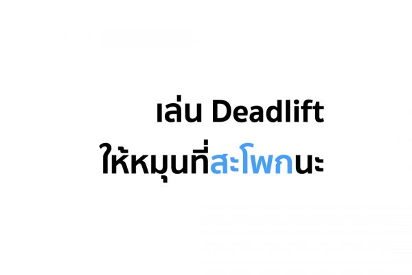 เล่น Deadlift ให้หมุนที่สะโพกนะ
