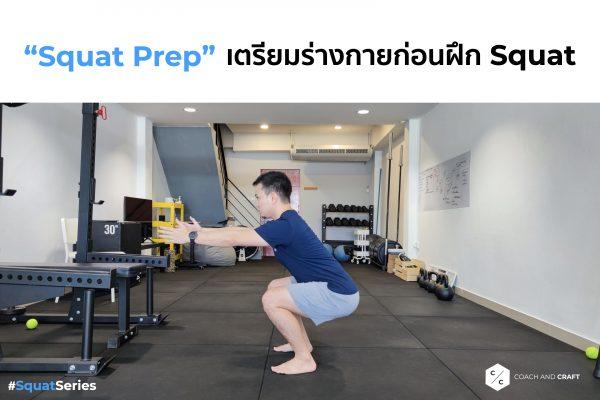 """Squat Prep"" เตรียมร่างกายก่อนฝึก Squat"