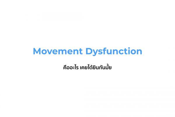 Movement Dysfunction คืออะไร
