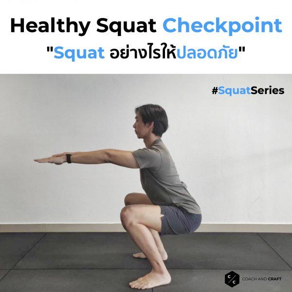 "Healthy Squat Checkpoint ""Squat อย่างไรให้ปลอดภัย"""