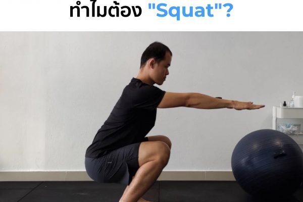 """ทำไมต้อง """"Squat""""? (Why does """"squat"""" matter?)"""